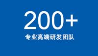 200+专业高端研发团队
